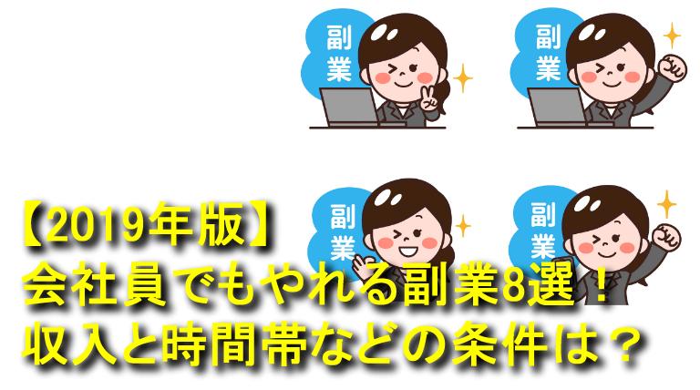 【2019年版】会社員向け副業おすすめ8選!収入・時間帯・難易度を解説